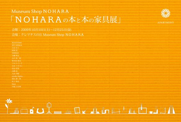 Nohara.jpg