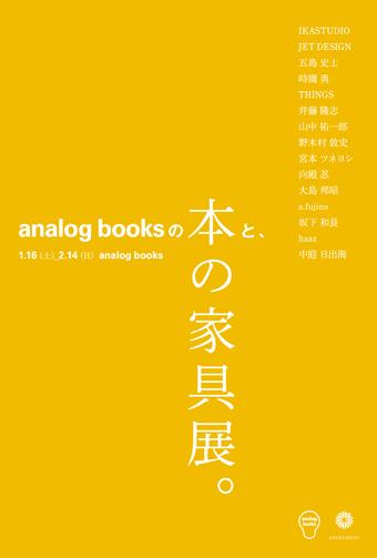 analog%20DM-.jpg